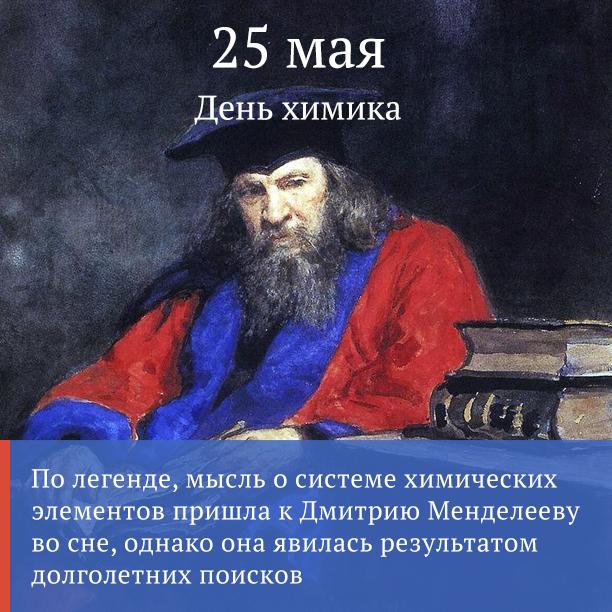 25мая